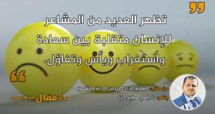 السلام الداخلي بين الحالة والشعور. بقلم: د/ رامي مطيع حزة || موقع مقال