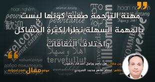 هل ياسر وزامل أصدقاء زائفون؟ بقلم: عصام طاهر محمد العبيدي    موقع مقال