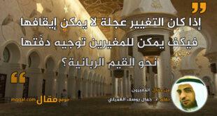 المُغيِّرون. بقلم: د. جمال يوسف الهميلي || موقع مقال