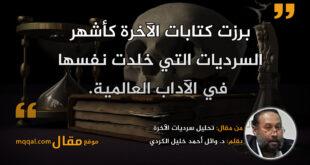 تحليل سرديات الآخرة. بقلم: د. وائل أحمد خليل الكردي || موقع مقال