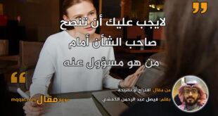 اقتراح أو نصيحة. بقلم: فيصل عبد الرحمن الكعشي || موقع مقال