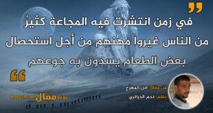ابن المهرِّج. بقلم: نجم الجزائري || موقع مقال