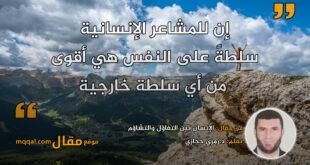 الإنسان بين التفاؤل والتشاؤم. بقلم: د.رمزي حجازي || موقع مقال