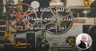 الأفلام الهابطة. بقلم: نورة طاع الله || موقع مقال