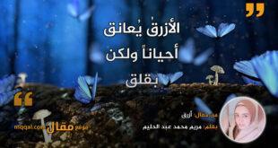 أزرق. بقلم: مريم محمد عبد الحليم || موقع مقال