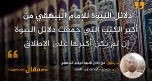 مع دلائل النبوة للإمام البيهقي. بقلم: حمدي حامد محمود الصيد || موقع مقال