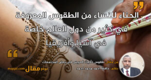 طقوس تأنيث العريس فى بعض المجتمعات. بقلم: حافظ احمد محمد احمد || موقع مقال