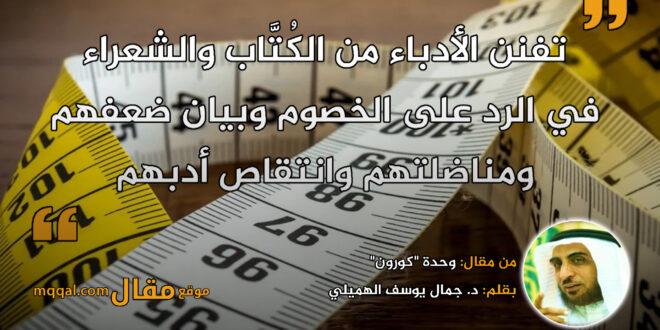 """وحدة قياس كورونا وحدة """"كورون""""بقلم: د. جمال يوسف الهميلي    موقع مقال"""