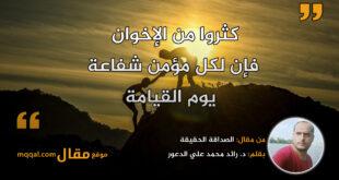 الصداقة الحقيقة.بقلم: د. رائد محمد علي الدعور || موقع مقال