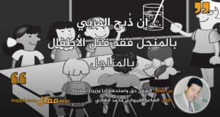 الشغل حق واستحقاق يا وزيرنا المفضال. بقلم: الشاعر القيرواني محمد الشابي || موقع مقال