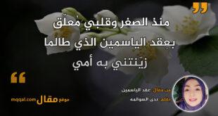 عِقد الياسمين. بقلم: ندى السوالمه || موقع مقال
