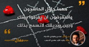 سندي وقوتي بالحياه. بقلم: وليد قايد مهدي الجبوب|| موقع مقال