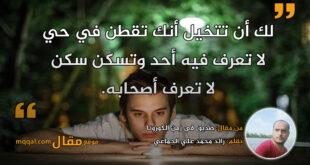 صديق في زمن الكورونا.بقلم: رائد محمد علي الجماعي || موقع مقال