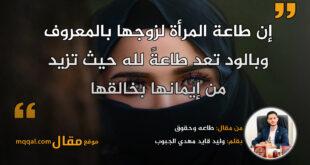 طاعه وحقوق. بقلم: وليد قايد مهدي الجبوب || موقع مقال