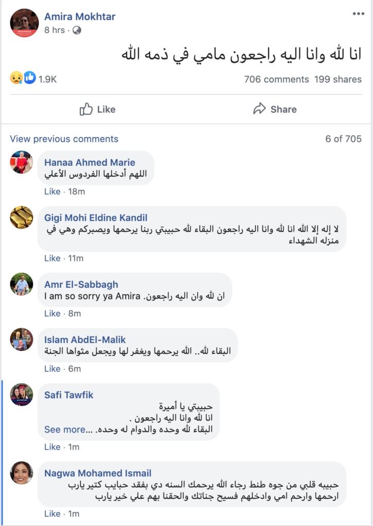 حقيقة خبر وفاة رجاء الجداوي بكورونا- منشورة ابنة رجاء الجداوي