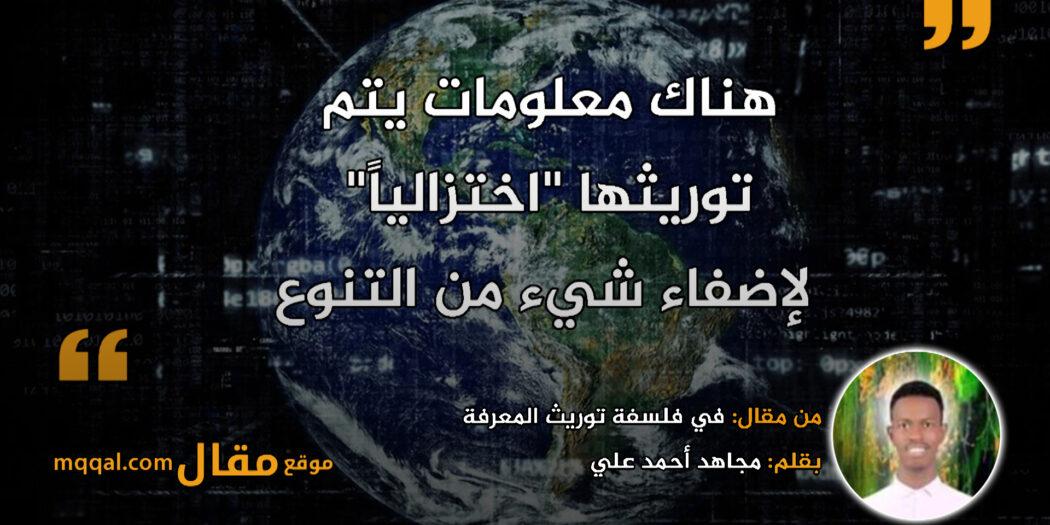 في فلسفة توريث المعرفة|| بقلم: مجاهد أحمد علي|| موقع مقال