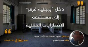 سجين المستشفى الأسود #قصة|| بقلم: هاني القادري|| موقع مقال