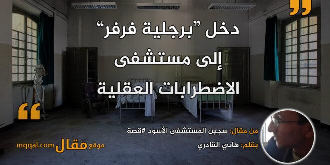 سجين المستشفى الأسود #قصة   بقلم: هاني القادري   موقع مقال