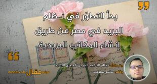 نظام الترقيم البريدي المصري الجديد وكيف تحصل على رقمك البريدي؟ بقلم: سامي مسعود || موقع مقال