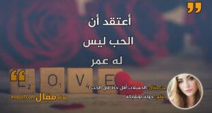 الجميلات أقل حظ في الحب ! بقلم: خولة بوشبكة || موقع مقال