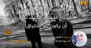 لا أشتاق رغم الحب.بقلم: نورة طاع الله || موقع مقال