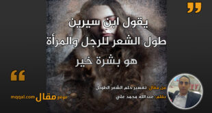 تفسير حلم الشعر الطويل. بقلم: عبدالله محمد علي || موقع مقال