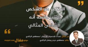 تعداد شخصيات الإنسان /مصطفى الركابي. بقلم: مصطفى حيدر رمضان الركابي || موقع مقال