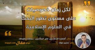 أفضلية المتقدمين على المتأخرين- مسلمة مغلوطة- بقلم: سليم بلوك    موقع مقال