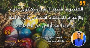 العنصرية تاريخ أسود وحاضر مؤلم. بقلم: رشاد خالد محمد عماد || موقع مقال