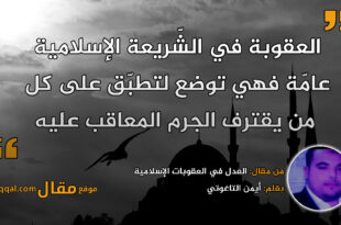 العدل في العقوبات الإسلامية. بقلم: أيمن التاغوتي || موقع مقال