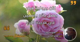 بائع الياسمين. بقلم: هاني القادري || موقع مقال