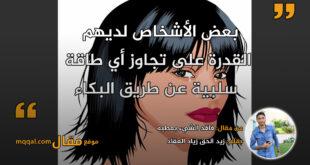 فاقد الشيء يعطيه. بقلم: زيد الحق زياد العقاد || موقع مقال