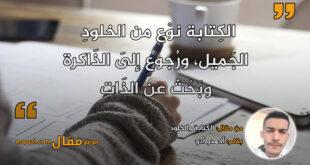 الكتابة والخلود. بقلم: أحمدو أدو|| موقع مقال