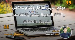 موقع موسوعة نت لكل ما يهم الباحث العربي. بقلم: حاتم الأسطل || موقع مقال