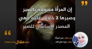 صبر المرأة. بقلم: نورة طاع الله || موقع مقال