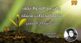 أشباح المصير. بقلم: نورة طاع الله || موقع مقال