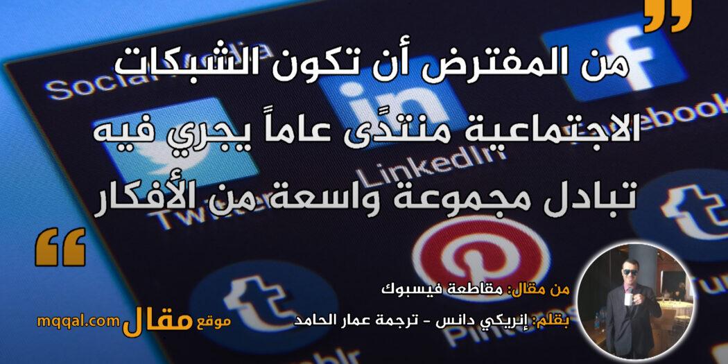 مقاطعة فيسبوك، هل هي آخر مسمار في نعش الشعبوية؟ بقلم: إنريكي دانس - ترجمة عمار الحامد || موقع مقال