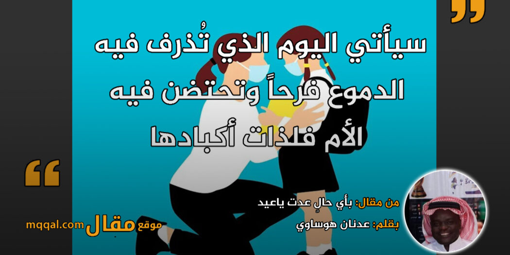 بأي حالٍ عدت ياعيد. بقلم: عدنان هوساوي || موقع مقال