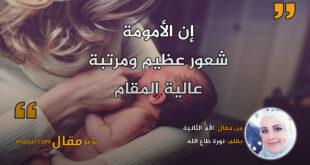 الأم الثانية. بقلم: نورة طاع الله || موقع مقال