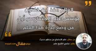 علم الاجتماع من منظور حديث. بقلم: سامي الشيخ عام || موقع مقال