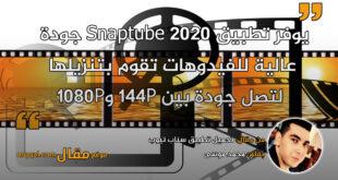 تحميل تطبيق سناب تيوب Snaptube 2020 للأندرويد. بقلم: محمد موسى || موقع مقال