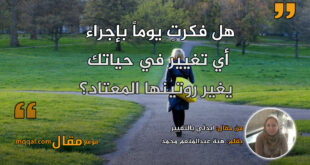 ابدئي بالتغيير. بقلم: هبة عبدالمنعم محمد || موقع مقال