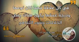 القلب لا يكره من أحب. بقلم: نورة طاع الله || موقع مقال