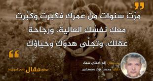 إلى ابنتي سماء|| بقلم: محمد عزت مصطفى|| موقع مقال