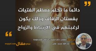 تفسير حلم فستان الزفاف للمخطوبة|| بقلم: عبدالله محمد علي|| موقع مقال