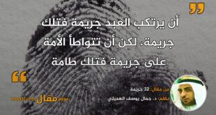 32 جريمة|| بقلم: د. جمال يوسف الهميلي|| موقع مقال