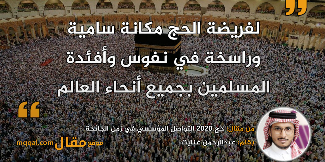 حج 2020 .. التواصل المؤسسي في زمن الجائحة|| بقلم: عبدالرحمن عنايت|| موقع مقال