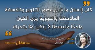 ماذا عن هندسة الفلسفة؟|| بقلم: أسماء الرحماني|| موقع مقال