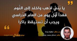 نهاية براءة - #قصة || بقلم: عدنان محمد جبنة|| موقع مقال