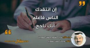 تحيد الشعور وطوق السلبية|| بقلم: فرحان حسن الشمري|| موقع مقال
